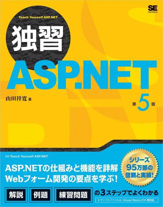 独習ASP.NET 第5版-電子書籍-拡大画像