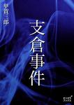 支倉事件-電子書籍