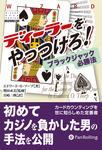 ディーラーをやっつけろ!──ブラックジャック必勝法-電子書籍