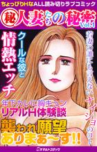「人妻たちの秘密(ヒミツ)(REAL COMICS)」シリーズ