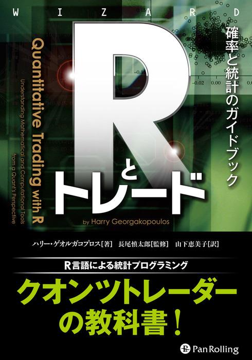 Rとトレード 確率と統計のガイドブック ──確率と統計のガイドブック拡大写真