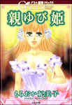 親ゆび姫-電子書籍