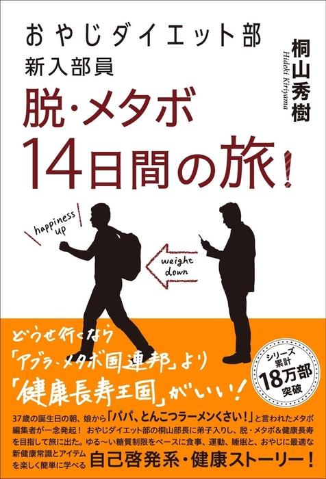 おやじダイエット部新入部員 脱・メタボ14日間の旅!拡大写真