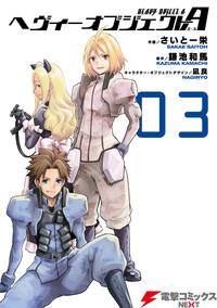 ヘヴィーオブジェクトA 03-電子書籍