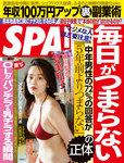 週刊SPA! 2016/5/17号-電子書籍