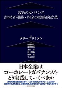 攻めのガバナンス―経営者報酬・指名の戦略的改革-電子書籍