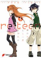 re:teen(電撃コミックスNEXT)