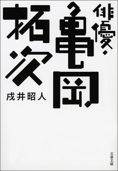 俳優・亀岡拓次拡大写真