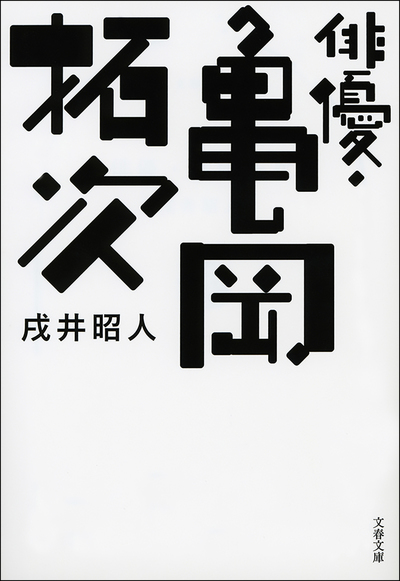 俳優・亀岡拓次-電子書籍