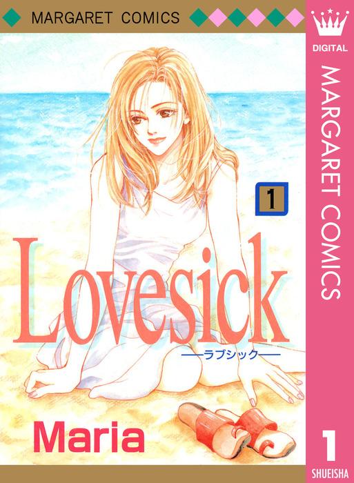Lovesick―ラブシック― 1-電子書籍-拡大画像