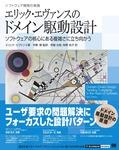 エリック・エヴァンスのドメイン駆動設計-電子書籍