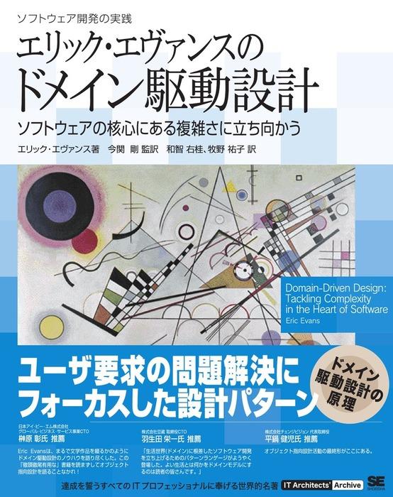 エリック・エヴァンスのドメイン駆動設計-電子書籍-拡大画像