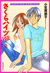 さくらハイツ102 / 2-電子書籍