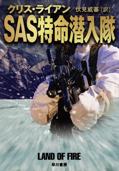 SAS特命潜入隊-電子書籍