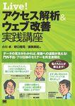 Live! アクセス解析&ウェブ改善 実践講座-電子書籍