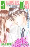 Love Silky イシャコイH -医者の恋わずらい hyper- story18-電子書籍