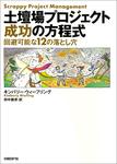 土壇場プロジェクト 成功の方程式 回避可能な12の落とし穴-電子書籍