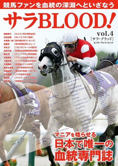 サラBLOOD vol.4拡大写真