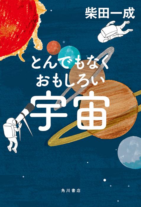 とんでもなくおもしろい宇宙-電子書籍-拡大画像