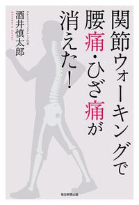 関節ウォーキングで腰痛・ひざ痛が消えた!-電子書籍