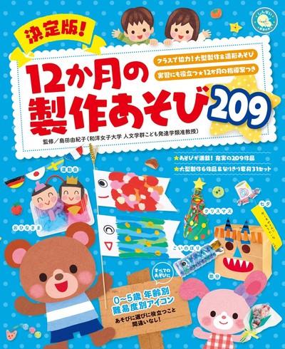 決定版!12か月の製作あそび209-電子書籍