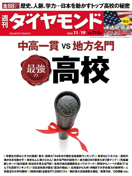 週刊ダイヤモンド 16年11月19日号拡大写真
