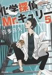 化学探偵Mr.キュリー5-電子書籍