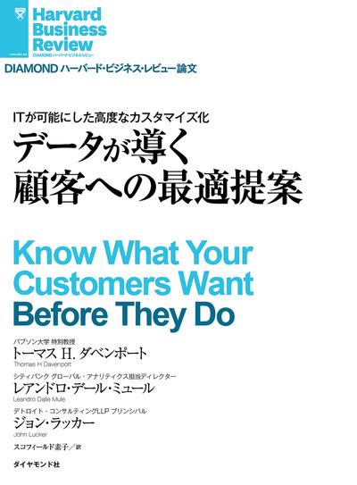 データが導く顧客への最適提案-電子書籍
