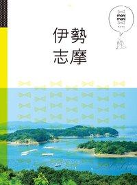 マニマニ 伊勢 志摩-電子書籍