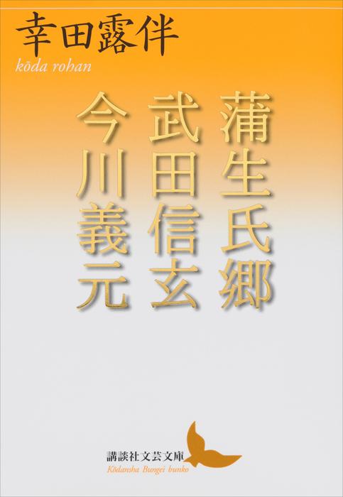 蒲生氏郷 武田信玄 今川義元拡大写真