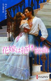 花嫁は絶体絶命【ハーレクイン・ヒストリカル・スペシャル版】-電子書籍