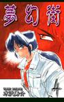 夢幻街(4)-電子書籍