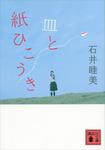 皿と紙ひこうき-電子書籍