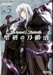 聖剣の刀鍛冶(ブラックスミス) 5-電子書籍