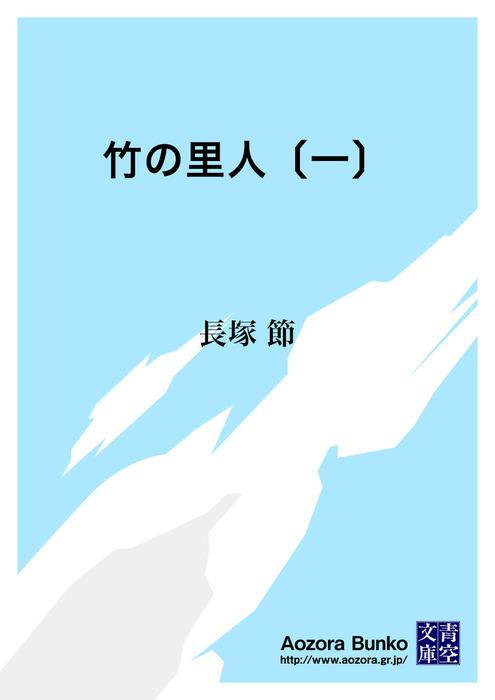 竹の里人〔一〕拡大写真