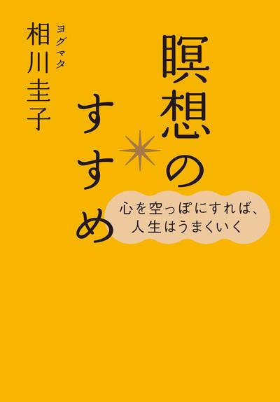 心を空っぽにすれば、人生はうまくいく 瞑想のすすめ(CDなし)-電子書籍