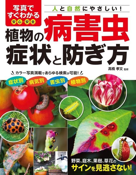 写真ですぐわかる 安心・安全 植物の病害虫 症状と防ぎ方-電子書籍-拡大画像