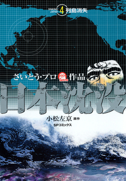 日本沈没 4-電子書籍-拡大画像