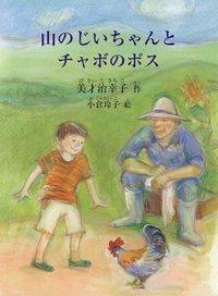 山のじいちゃんとチャボのボス-電子書籍