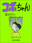 コボちゃん 2016年5月-電子書籍