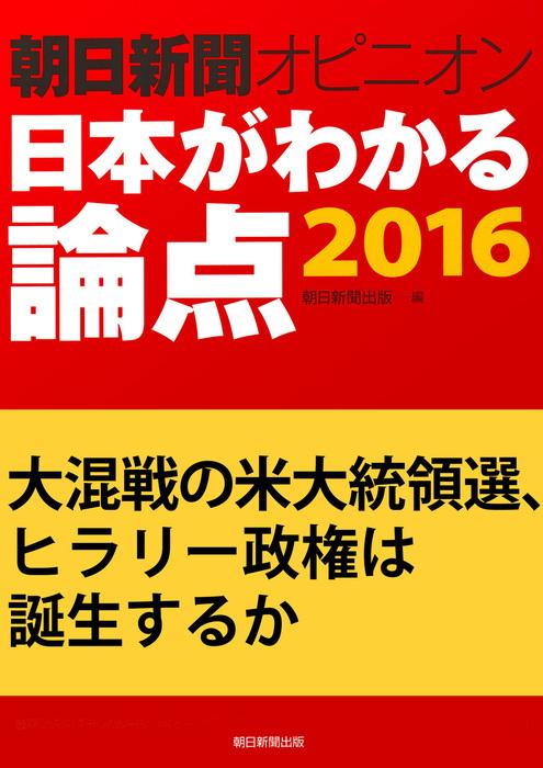大混戦の米大統領選、ヒラリー政権は誕生するか(朝日新聞オピニオン 日本がわかる論点2016)拡大写真