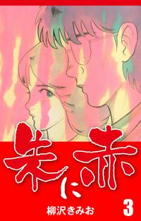 朱に赤(3)-電子書籍