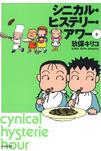 シニカル・ヒステリー・アワー 6巻-電子書籍