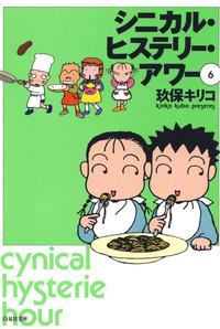 シニカル・ヒステリー・アワー 6巻