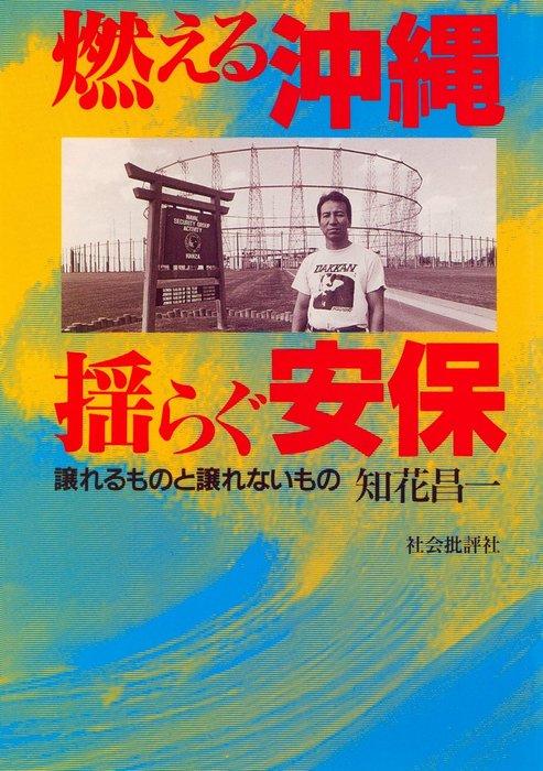 燃える沖縄 揺らぐ安保 : 譲れるものと譲れないもの拡大写真
