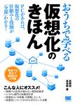 おうちで学べる仮想化のきほん-電子書籍