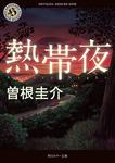 熱帯夜-電子書籍
