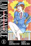 レディ・スクランブル(1)-電子書籍