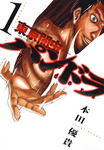 東京闇虫 -2nd scenario-パンドラ 1巻-電子書籍