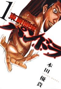 東京闇虫 -2nd scenario-パンドラ 1巻